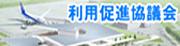 岩国錦帯橋空港 利用促進協議会