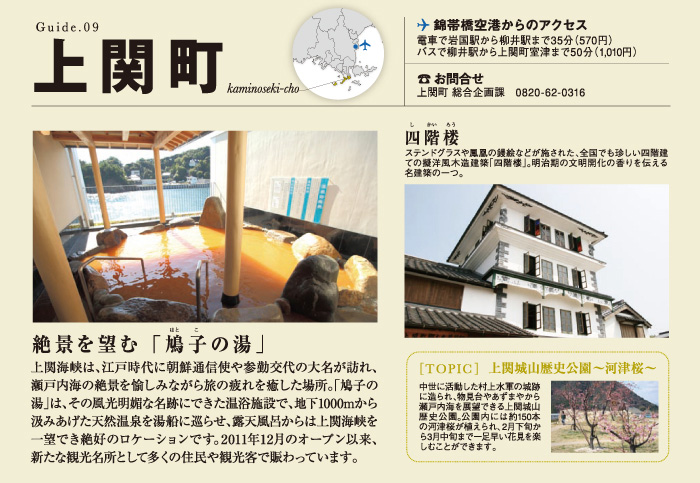 上関町の観光情報