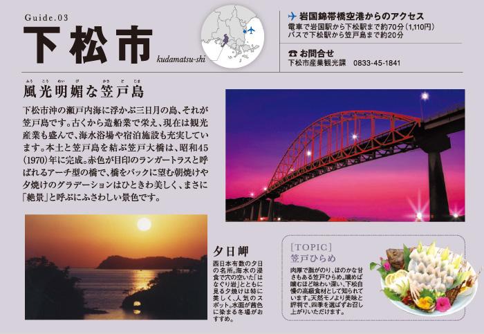 下松市の観光情報