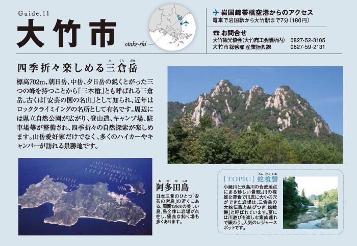 大竹市の観光情報