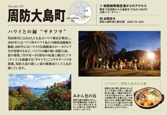 周防大島町の観光情報