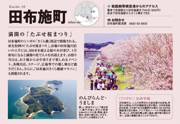 田布施町の観光情報