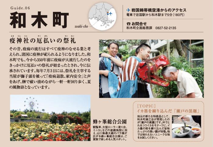 和木町の観光情報