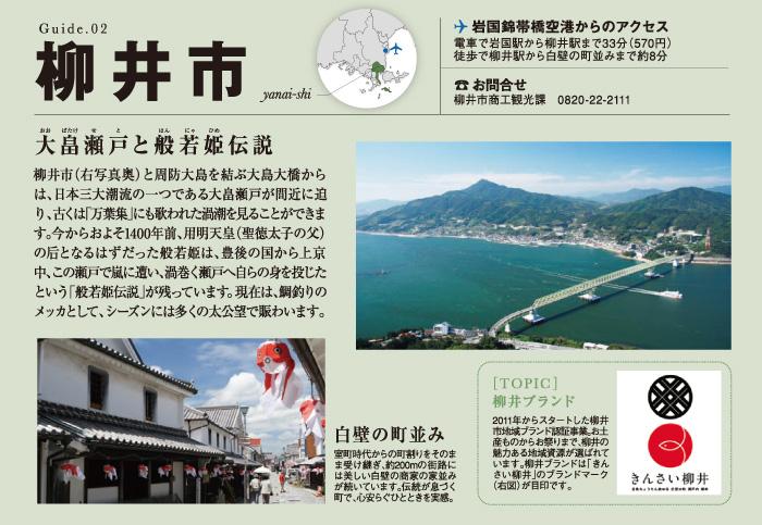 柳井市の観光情報